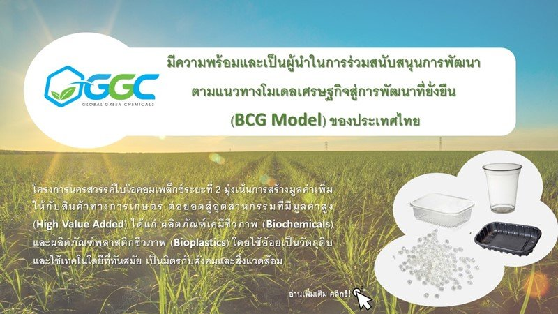 """GGC and KTIS continue on the second phase construction of """"Nakhonsawan BioComplex"""" project after NatureWorks LLC decided to invest in a bioplastic manufacturing factory."""