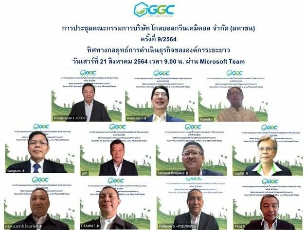 GGC จัดประชุมทิศทางและกลยุทธ์การดำเนินธุรกิจขององค์กร (Strategic Thinking Session : STS)