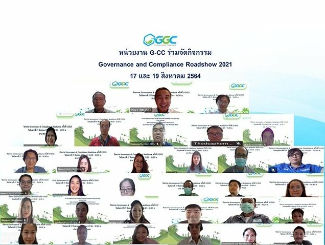 หน่วยงาน G-CC ร่วมจัดกิจกรรม Governance and Compliance Roadshow 2021